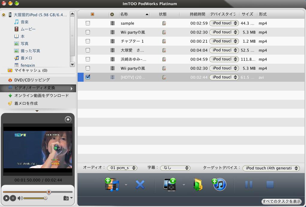 ipod動画変換、dvdをipodに入れる